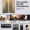 SONY Xperia Z5 Premium タイで発売、価格は約96000円