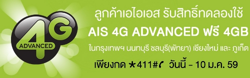 AIS-4G-ADVANCED-2