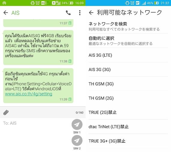 AIS-4G-LTE-test-1