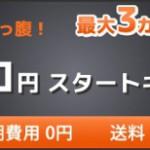 パナソニックMVNO「Wonderlink」で最大3カ月間の月額使用料が無料となるキャンペーン