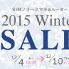goo SimSellerでSIMフリー 「gooのスマホ g03」が半額の13392円のセール、ZenFone2も7000円引き