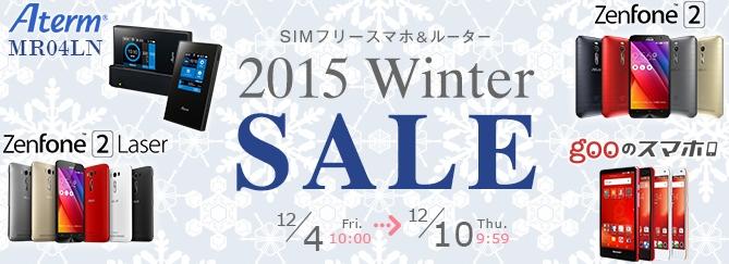 goo-2015winter-sale