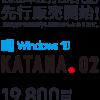 フリーテル 「FREETEL KATANA 02」を1月8日発売、12月25日より先行予約開始、価格は19800円【SIMフリー】
