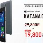 FREETEL 1月上旬発売予定の「KATANA 02」 、販売価格を1万円値下げして19800円に