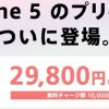 ソフトバンク 整備済製品のiPhone 5をプリペイド用端末として発売。価格は32184円