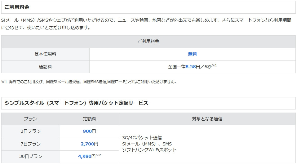 softbank-iphone-prepaid-2