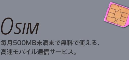 0SIM-Sonet-0