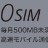 0 SIM(ゼロシム)、申し込み日を「0のつく日」に限定、月500MBまで無料の格安SIM