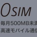 「0 SIM(ゼロシム)」 発表、月500MBまで無料、音声付きプランもあり【格安SIM】