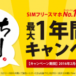 「FREETEL SIM」 1GBのデータ通信料が最大で1年間無料となるキャンペーン