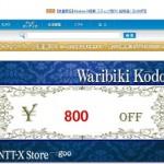 NTT-X Store、800円の割引コードを配布中、SIMフリーのスマホやタブレットを販売