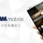 DMM mobile 乗り換え手続きが即日で可能となる「おうちで乗り換え(MNP)」開始
