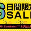 goo SimSellerで「ZenWatch2」が当たる6日間限定SALE、Moto G・g04・ZenFone2等、値引販売