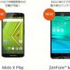 BIGLOBEスマホに「Moto X Play」と「ZenFone Max(ZC550KL)」の提供開始