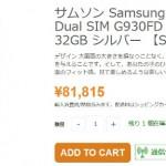 Galaxy S7/S7 Edge がEtorenで販売開始、価格は84352円と93944円
