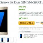 expansysでGalaxy S7/S7 Edgeが販売開始、価格は76,270円と88,065円