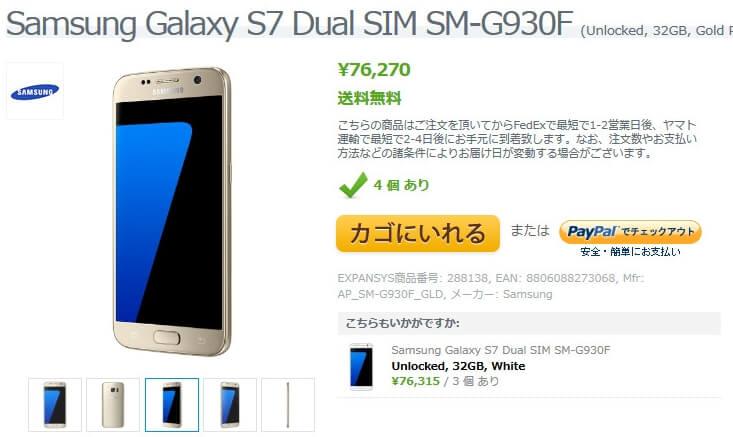 GalaxyS7-EXPANSYS