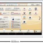 ケイ・オプティコム、タブレットMediaPad T1K 10.0 LTE<K-OPT仕様> を発売