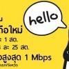 タイで新しいMVNOサービス「シム ペンギン (Penguin Sim)」開始