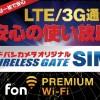 月額1680円で使い放題の格安SIM発表、ワイヤレスゲートの新プラン