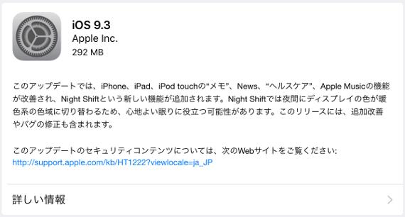 iOS93-1