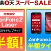 ZenFone2 Laserが半額の13932円の楽天スーパーSALE、アマゾンでもセール【週末セール情報】