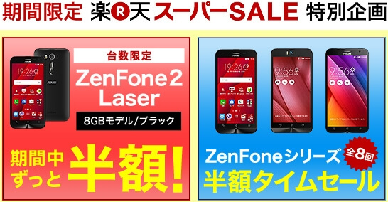 mobile-rakuten-supersale