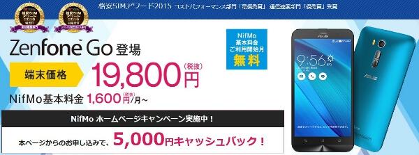 NifMo-zenfone-go