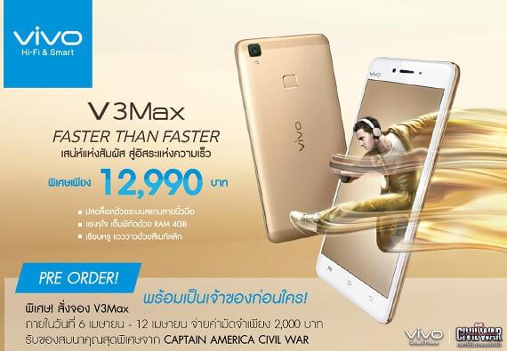 Vivo-V3-Max-thai