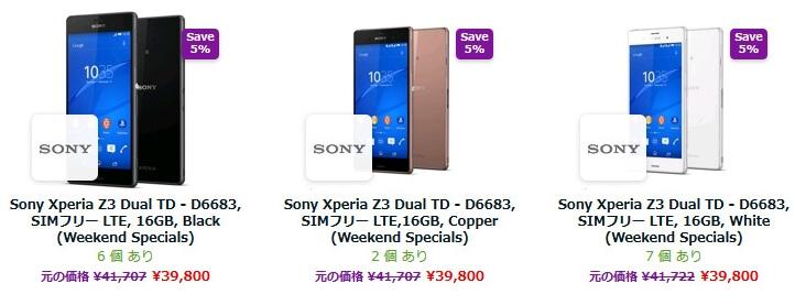 Xperia-Z3-D6683