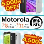Xperia Z5 Compactが51232円、goo SimSellerでモトローラ祭、NifMoの月450円引きキャンペーン 【週末セール情報】