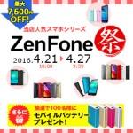 「ZenFone祭」最大7500円引きセール・gooのスマホ g02 が半額の10800円 【週末セール情報】