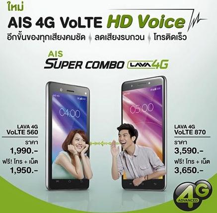 AIS-LAVA-4G- VoLTE-2