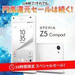 通販サイトエクスパンシスでXperia Z5 Compactが44,523円でセール中