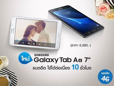 Galaxy-Tab-A-7-2016-4