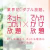 DTI SIM「でんわかけ放題」780円と「ネットつかい放題」2200円(1220円)開始