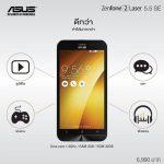 ASUS Zenfone 2 Laser 5.5 SE (ZE550KL)タイで発表、Snapdragon615搭載のSpecial Edition