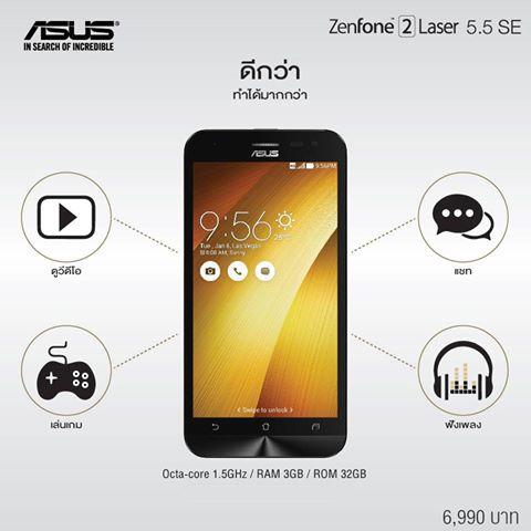 Zenfone2-Laser- 5.5-SE