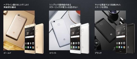Huawei-P9-Lite-mvno-4
