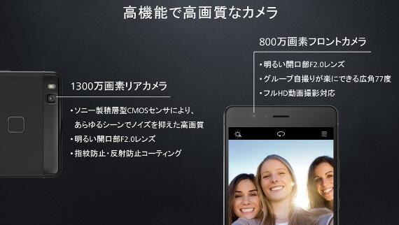 Huawei-P9-Lite-mvno-5