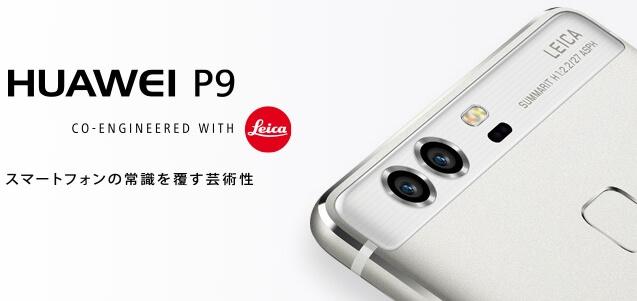 Huawei-P9-MVNO-1