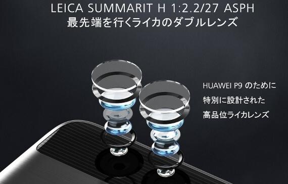 Huawei-P9-MVNO-2