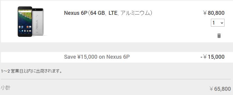 Nexus-6P-sale-1