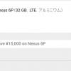 Google ストアで Nexus 6P が、15000円引きで59800円のセール、7月25日まで