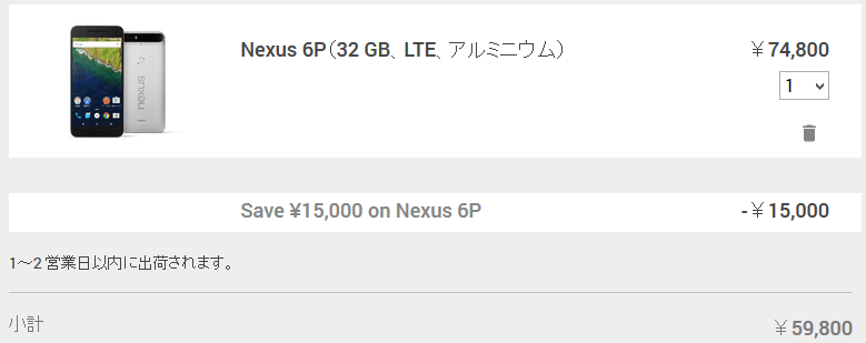 Nexus-6P-sale-2