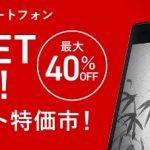 フリーテル SIMフリースマホのアウトレット特価市を開催、SAMURAI MIYABIが13800円、Priori 3 LTEが 9800円
