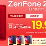 楽天モバイルでZenFone 2(2GB/32GB)が19,999円のセール、6/18(土)18:59まで【格安SIM】
