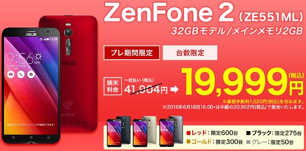 rakuten-zenfone2