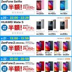 楽天モバイル・半額タイムセールで5機種が半額、Xperia X Performance販売開始 他【週末セール情報】