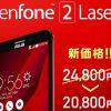 Xperia X が5万円台、ZenFone2 Laserが22464円、Nexus 5Xが28381円、格安SIMキャンペーン他【週末セール情報】